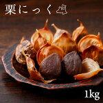 青森県産黒にんにく栗にっく1Kg送料無料青森産100%