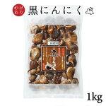 黒にんにく訳あり青森産1Kg(500g×2袋)送料無料青森県産