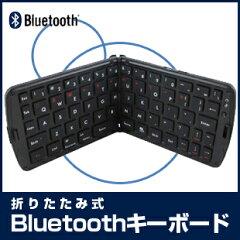 iPad アイパッド iPad2 アイパッド2 Bluetooth キーボード折りたたみ式Bluetoothキーボード■ip...