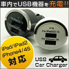 iPhone4S 新しいiPad対応 車のシガーソケットで充電できる車内USB充電器【 スマホ 充電器 新し...