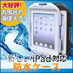 【 新しいipad ケース ipad 防水ケース 防水 ハード 風呂 海水浴 海 iPadケース ipad カバー ケ...