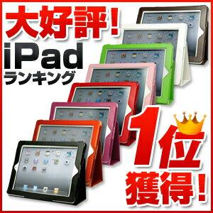 期間限定おまけ付★ 置き方を変えれば立てて動画鑑賞も可能! iPad2ケース ipad2ipad2 用 ブッ...