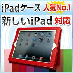 新しいipad ipad3 第3世代 iPad2 ケース カバー  ipad2 置き方を変えれば立てて動画鑑賞も可能...