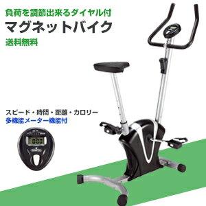 【送料無料】マグネットバイク【 ダイエット器具 クロスバイク エクササイズバイク フィットネスバイク エアロバイク 】【 折りたたみ 式、 アルインコ 製ではありません。】