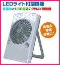 LEDライトが明るい!しかも涼しい!2WAY電源式!充電池を使用すれば、 直接充電可能な扇風機に...