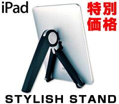 角度も自由自在★縦置きでも、横置きでも使える、折りたたみ式ipad ipad2 ipad 2スタンドipad i...