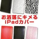 【おまけ付】ipad用カバー(iPad用ケース)カーボン、レザー、ラインストーン、素材風case cov...