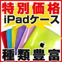 【おまけ付】ipad用カバー(iPad用ケース)TPU、シリコン、クリア、プラスチック素材caseをお求...