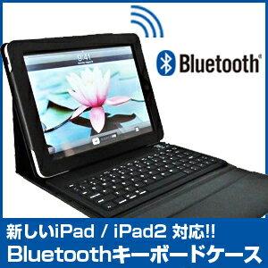 使い方自由自在! 様々なシーンに対応する実用性!iPadに内蔵のBluetoothでつなぐだけ! ノート...