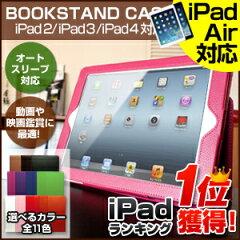 iPad air ケース iPad ケース メール便送料無料★iPad Air / iPad 2/3/4対応 アイパッドケース ...