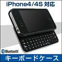 iPhone 専用のスライド式ワイヤレスBluetoothキーボード【 iPhone4S / iPhone4 対応 】Bluetoot...
