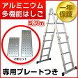 はしご 梯子 ハシゴ 脚立 足場 折りたたみ 万能はしご 多機能はしご5.7m 専用プレート付