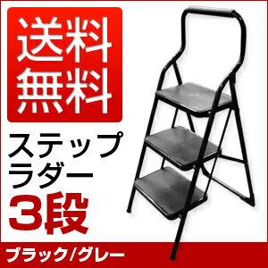 脚立 折りたたみ 3段 ステップラダー ハシゴ 梯子 はしご 多関節 おしゃれ 軽量◆送料無料◆激...