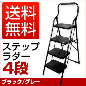 【 脚立 折りたたみ 4段 ステップラダー ハシゴ 梯子 はしご 多関節 おしゃれ 軽量 掃除 大掃...
