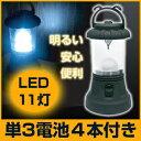 【懐中電灯】 LED 11灯 電池式 ライト♪ 一家に一台!非常災害用、アウトドアにも使いやすい L...