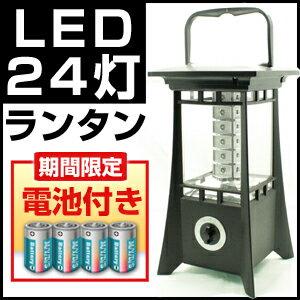 LED ランタン ライト ( LEDライト ランタンライト 電池式 懐中電灯 LEDランタン )♪ 一家に一...