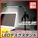 送料無料 LED デスクスタンド LEDデスクスタンド LEDデスクライト デスクスタンド デスクライト...