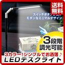 デスクライト LEDデスクライト 送料無料 LED デスクスタンド LEDデスクスタンド デスクスタンド...