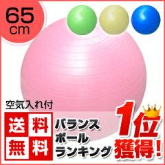 バランスボール ヨガボール 65cm【 送料無料 】エクササイズバランスボール 65cm ( ポンプ付 )...