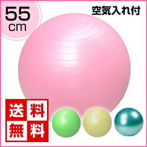 バランスボール ヨガボール 55cm【 送料無料 】エクササイズバランスボール 55cm ( ポンプ付 )