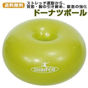 【即納】【 送料無料 】 ドーナッツボール (ポンプ付き) 【 バランスボール ヨガボール ジムボール エクササイズボール フィットネスボール をお求めの方はコチラもオススメ】