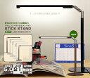 楽天無段階調光機能付き LEDデスクライト STICK STAND 【スティックスタンド】LEDデスクスタンド