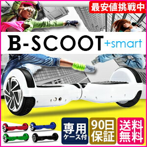 セグウェイ ミニ 【期間限定】【B-scoot +smart】【日本語説明書付】セグウェイスクーター セル...
