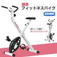 【送料無料】 エアロバイク マグネットバイク フィットネスバイク 折りたたみ式   【 下半身痩せ 下半身 ダイエット 器具 太もも 痩せ 脚痩せ エクササイズ 】