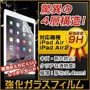 【期間限定】【送料無料】 [iPad air/air2]液晶保護 ガラスフィルム 強化 ガラス フィルム【ipad air2 ケース カバー 】