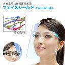 10セット【即納】フェイスシールド メガネ型フレーム+シールド1枚 フェイスガード