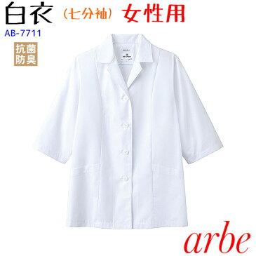 レディース七分袖白衣 AB7711 7号〜19号 ホワイト レディース 飲食店 割烹 和食 厨房服 調理服 調理白衣 制服 ユニフォーム 大きいサイズ 小さいサイズ arbe/アルベ