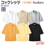 コックシャツ AS6021