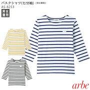 バスクシャツ AS-8253
