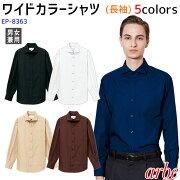 ワイドカラーシャツ EP8363