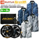 【S〜3L】フルセット ベスト+バッテリー+ファン AC1024 AC210 AC220 グレー シルバー