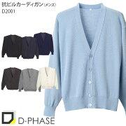 抗ピルカーディガン(男性/メンズ) D2001