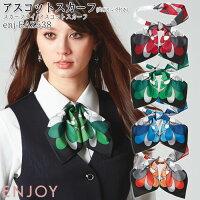 スカーフ EAZ538