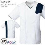 ジップスクラブ 7060SC メンズ S〜4L ホワイト 手術衣 男性用/ストレッチ 速乾 防透 制電 工業洗濯/ 医師 ドクター 白衣 FOLK(フォーク)