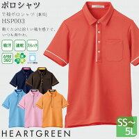 半袖ポロシャツ HSP003