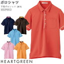【SS〜3L】ポロシャツ HSP003 兼用 SS〜5L 全...