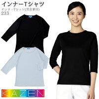 インナーTシャツ 233