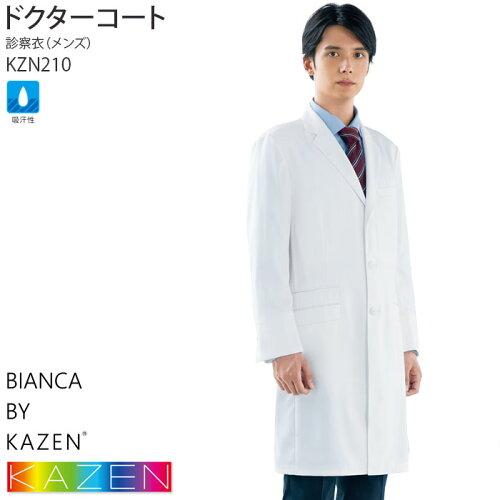 [カゼン]ドクターコート KZN210/メンズ S〜3L 長袖 ホワイト ロング丈 診察衣 男性/吸汗 形態安定/...