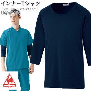 [ルコック]インナーTシャツ UQM8006/兼用 SS〜EL ネイビー 7分袖 アンダーウェア メンズ レディース/吸汗速乾 UVカット/LE COQ SPORTIF(ルコックスポルティフ)[おしゃれ スクラブ 医師 ドクター 看護 ナース 医療 整体 歯科 病院/メディカル 制服][ネコポス可]