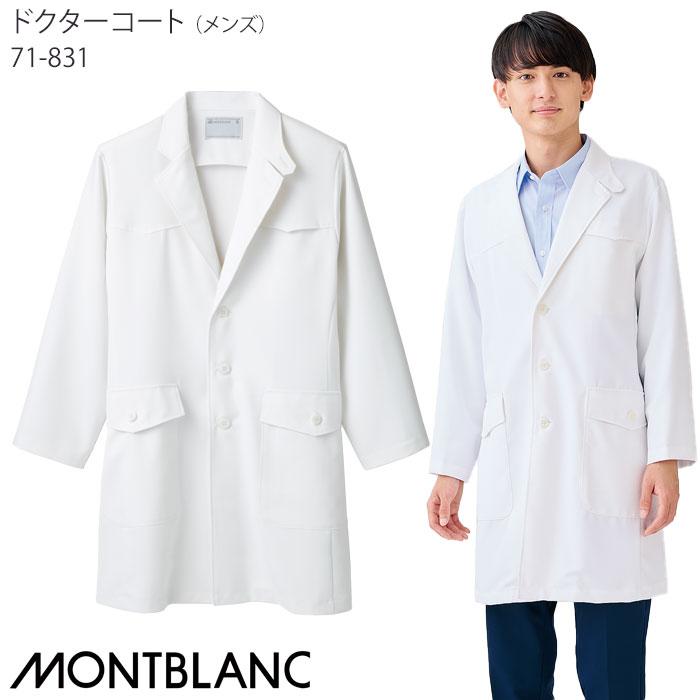 白衣, ドクターコート  71-831 SL SKE() MONTBLANC()