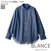 ワイドシャツ BW2503