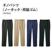 パンツ(男女兼用) CV7511