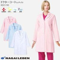 レディス診察衣 KEX5190
