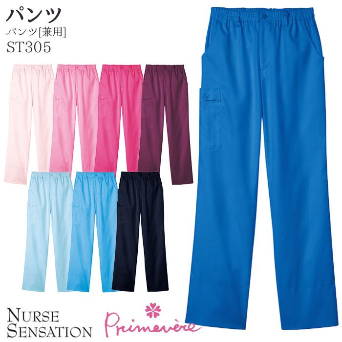 パンツ ST-305 ズボン 白衣 男性 女性 ...の商品画像