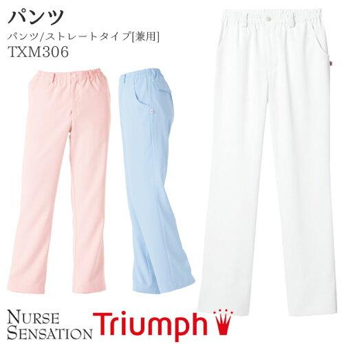 [トリンプ] パンツ TXM-306 スクラブ 白衣 男性 女性 メンズ レディース 制菌 制電 吸汗速乾 スト...