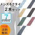 【DM便送料無料】上質ネクタイ2本セット 全7色 幅:8cm メンズ フリーサイズ ビジネス カジュアル スーツ コーディネート アクセサリー 小物 オシャレプレゼント 父の日 BONMAX/FACEMIX
